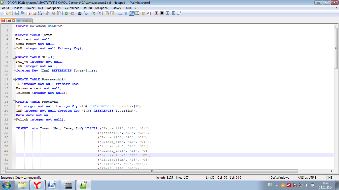таблиц данных в удаления базе sql запрос всех