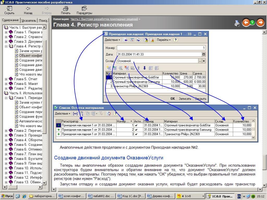 Получение данных для виртуальной таблицы обороты в зависимости от вида регистра накопления (остатки или обороты)